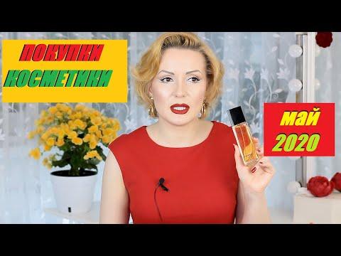 ПОКУПКИ КОСМЕТИКИ май 2020!!! ЛЮКС и БЮДЖЕТ. + ОТЗЫВЫ!!!