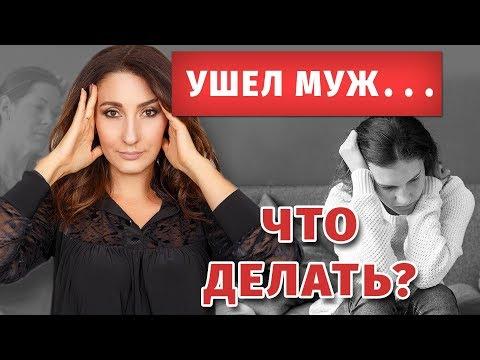 Как вернуть мужа: 6 правил для создания гармоничных отношений. Психология отношений|Елена Тарарина