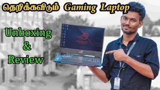 சிறந்த Gaming Laptop? | Asus ROG Gaming Laptop Unboxing & Review