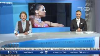 28-29 января «Тюменское время» покажет Кубок губернатора по танцевальному спорту