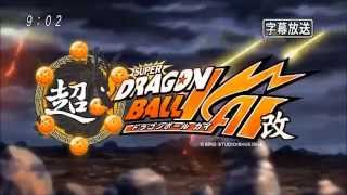 Repeat youtube video Super Dragon Ball Kai Opening