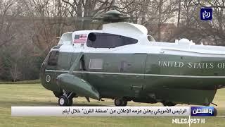 """الرئيس الأمريكي يعلن عزمه الإعلان عن """"صفقة القرن"""" خلال أيام (24/1/2020)"""