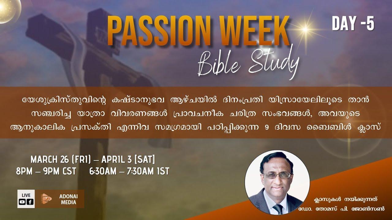 മശിഹയും മാമോനും  PASSION WEEK Bible Study - Day 5