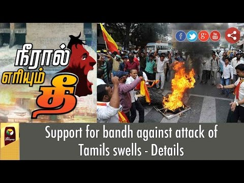 Support for bandh against attack of Tamils swells - Details