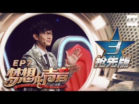 [ 3/5 ] Sound of My Dream EP.7 Sneak Peek 20161216 /ZhejiangTV HD/