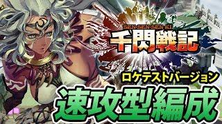 『千閃戦記』ロケテストVer.プレイ映像【速攻型パーティー編】