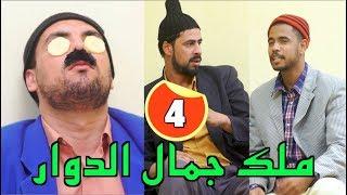 L3alwa & Fartout - Episode 4 | 😂 ملك جمال الدوار