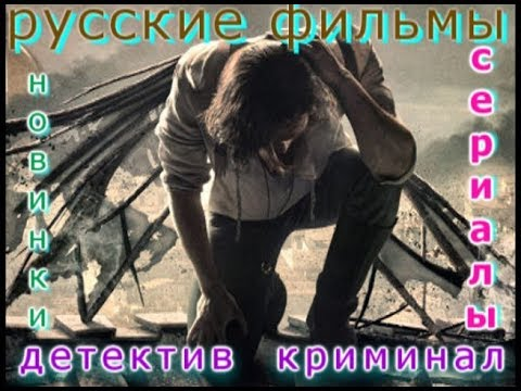 = наследство= новинка 2019  детектив , драма