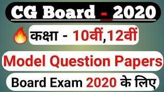 🔥CG Board Model Question Papers For 2020 Board Exam Of Cgboard (Cgbse) Class 10th and 12th 2020