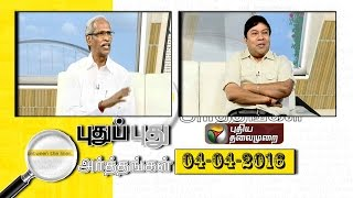 Pudhu Pudhu Arthangal 4th April 2016 – Puthiya Thalamurai TV