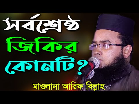 Bangla Waz Mawlana Arif Billah