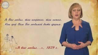 Литература 9 класс.  Одухотворенность, чистота, чувство любви в лирике А С  Пушкина