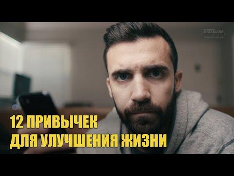 12 Привычек для улучшения жизни (Мэтт Давелла на русском)