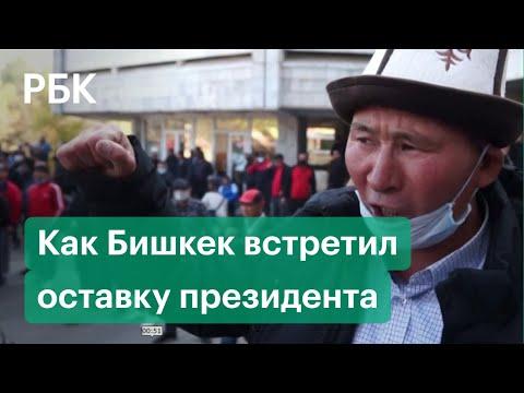 Как Бишкек отреагировал