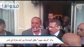 """بالفيديو: والد  """"شريف حبيب"""" يتقبل المواساة من أمام منزله في لندن"""