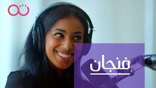 بودكاست فنجان: ماذا يعني أن تخاطر رحّالة كويتية بحياتها؟