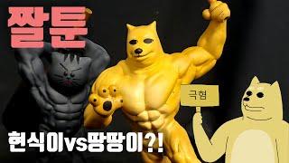 [짐승친구들] 헬창 김…