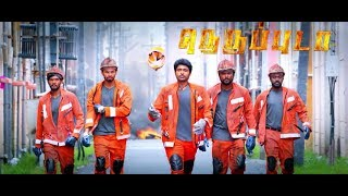 Neruppu Da - Tamil Full movie Review 2017