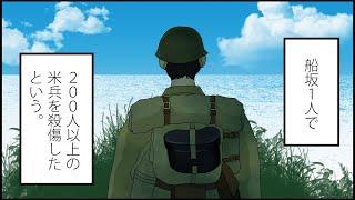 『霊長類史上最強の日本兵』の実話
