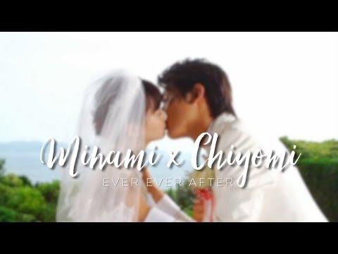 Minami x Chiyomi - Ever Ever After   Minami-kun no Koibito/ My Little Lover [ 南くんの恋人 ]