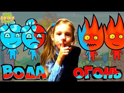 Игра Огонь  🔥 и 💦 Вода на Жутком Острове 3 МАГИЯ ДУХА. Игра на двоих. Развлекательное видео детям