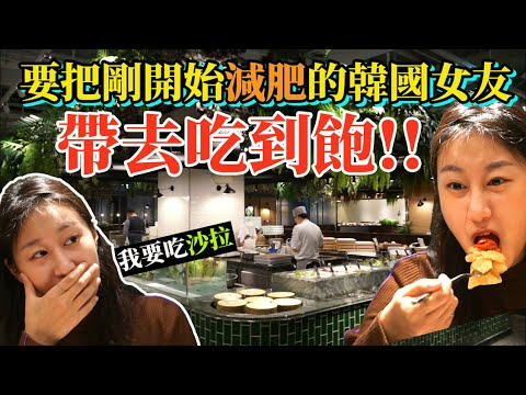 高雄)帶剛開始減肥的韓國女友去吃到飽,她的反應怎麼樣呢?대만 가오슝 가성비 갑 고급 채식 뷔페, 궈란회 果然匯 ㅣ高雄ㅣ素食ㅣ金多多Dada Kim