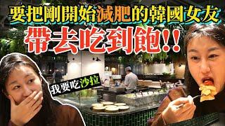 高雄)帶剛開始減肥的韓國女友去素食吃到飽,她的反應是?대만 가오슝 가성비 갑 고급 채식 뷔페, 궈란회 果然匯 ㅣ高雄ㅣ素食ㅣ金多多Dada Kim