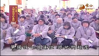 【王禪老祖玄妙真經424】  WXTV唯心電視台