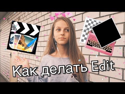 КАК ДЕЛАТЬ ЭДИТ-EDIT в Cute Cut 2