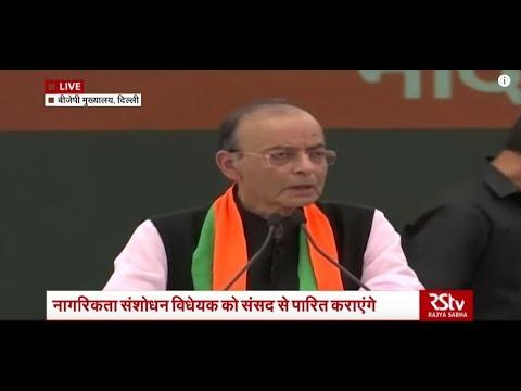 Arun Jaitley's Speech   Release of BJP Sankalp Patra for Lok Sabha Polls 2019
