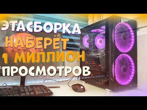 🔥 БОМБОВЫЙ ИГРОВОЙ ПК ЗА 40000 РУБЛЕЙ! / ИГРОВАЯ СБОРКА ПК ЗА 40К 2020!