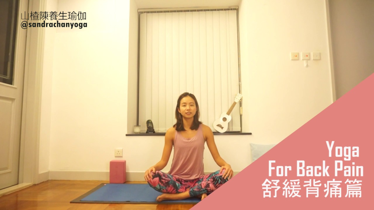 """Yoga for Back Pain"" Series (English & 廣東話)"