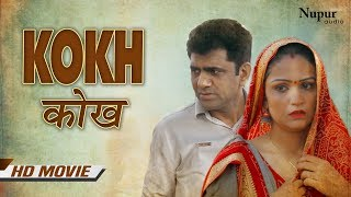 Kokh कोख Full Movie | Uttar Kumar, Madhu Malik | New Haryanvi Movie Haryanavi 2019