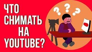 Про что снимать видео на ютубе. Продвижение в youtube. Что снимать на ютуб в 2019.
