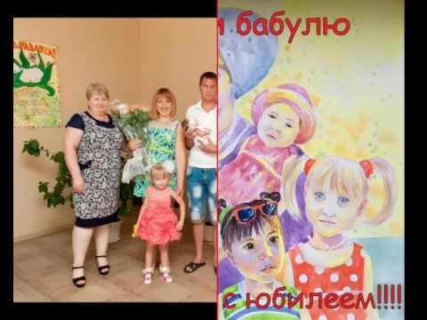 Поздравления   с   юбилеем    50  лет   мамочку   и   бабулю