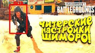 ЧИТЕРСКИЕ НАСТРОЙКИ ШИМОРО В PUBG! - Battlegrounds