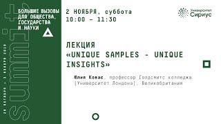 Лекция «Unique samples - unique insights». Саммит «Большие вызовы»