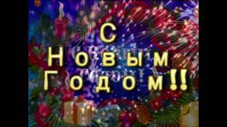 С НОВЫМ 2017 ГОДОМ!!!!