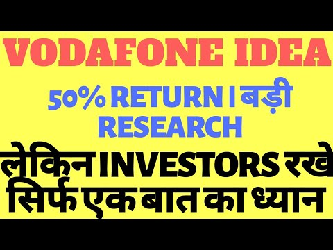 Vodafone idea share upgrade | Vodafone stock latest update