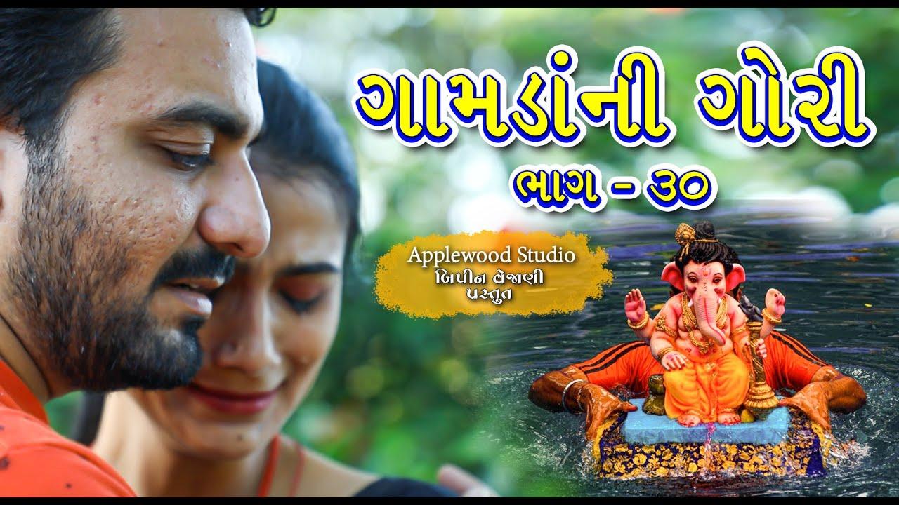 Download ગામડાંની ગોરી - ભાગ-30 || Gamdani Gori - Part - 30 || Gujrati Shortfilm | By.AppleWood ShortMovie.