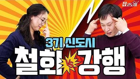 3기신도시 철회 vs 강행 / 부동산월드컵