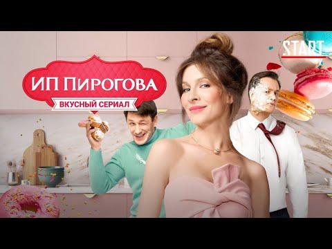ИП Пирогова 2 сезон смотреть онлайн