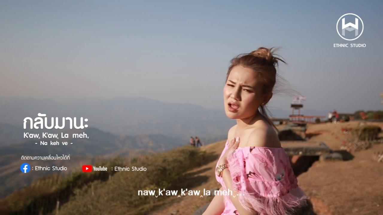 เพลงใหม่ลาหู่เพราะๆ2020 : K'awꞈK'awꞈLa mehˬ - กลับมานะ : จอย Na keh ve lahusong2020「Official MV」