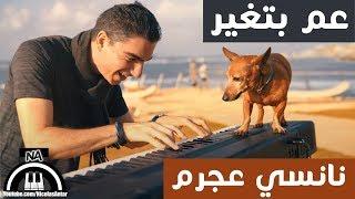 تتر مسلسل جوليا نانسي عجرم عم بتغير / Aam Betghayar Nancy Ajram