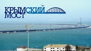 Крымский мост 1 апреля 2018