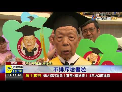 全台最高齡畢業生91歲退將獲碩士學位