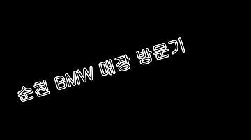 BMW 순천 코오롱 모터스 방문기