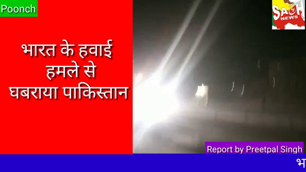 भारत ने पुलवामा हमले का बदला लिया