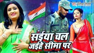 #Video - सईया चल जइहें सीमा पर - Manorma Tiwari का सबसे दर्दभरा देशभक्ति गीत - Desh Bhakti Song 2020