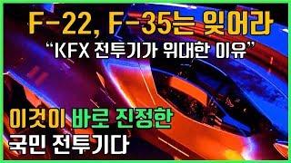 F-22,F-35는 잊어라! KFX 전투기가 위대한 이유 이것이 바로 대한민국 전투기다